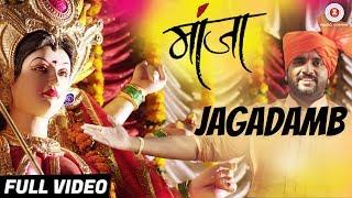 Jagadamb Song Lyrics | Manjha Marathi Movie | Ashwini Bhave | Sumedh Mudgalkar | Rohit Phalke | Adarsh Shinde | Anangsha Biswas