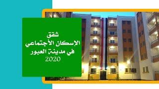 شقق الاسكان الاجتماعي في مدينة العبور ٢٠١٩