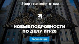 В Министерстве обороны проходит брифинг, посвященный крушению Ил-20 в Сирии: прямая трансляция