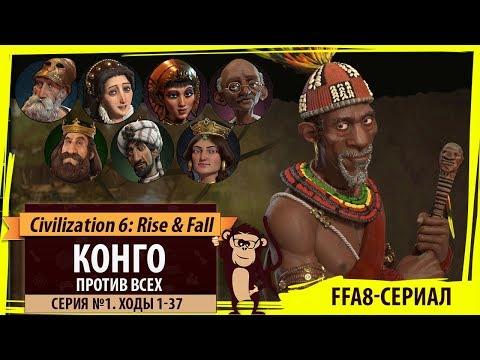 Конго против всех! Серия №1: Плотнячком пацанчики (Ходы 1-37). CivilizationVI: Rise & Fall