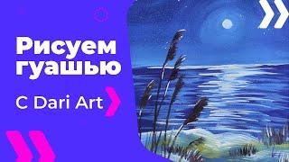 Для начинающих! Как нарисовать ночь гуашью! #Dari_Art #рисоватьМОЖЕТкаждый