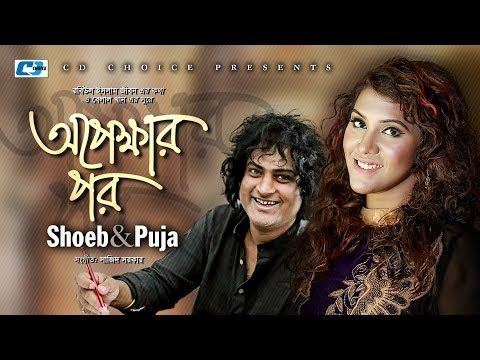 Opekkhar Por | Shoeb | Puja | Sajid Sarker | Official Music Video | Bangla Hit Song