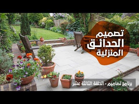 برنامج تصاميم - الحلقة الثالثة عشر - الحدائق المنزلية