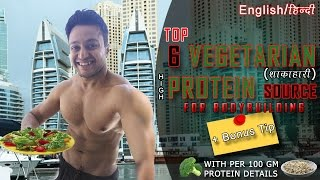 Latest Video Loaded Check it out now Top 6 Vegetarian High Protein