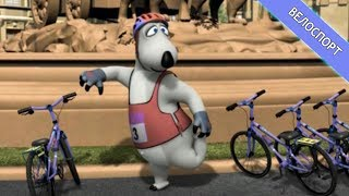 БЕРНАРД: Велоспорт