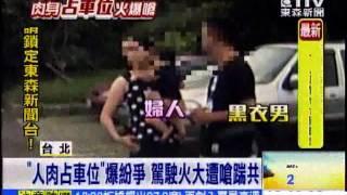 [東森新聞]「人肉占車位」爆紛爭 駕駛火大遭嗆踹共