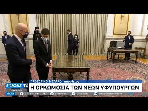 Με πολιτικό όρκο ορκίστηκαν οι: Γιώργος Αμυράς και Νικόλας Γιατρομανωλάκης  05/01/2021 ΕΡΤ