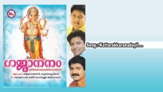 കൊട്ടാരക്കര നടയിൽ | KOTTARAKKARA NADAYIL | Gajananam | Hindu Devotional Ganapathi Songs Malayalam