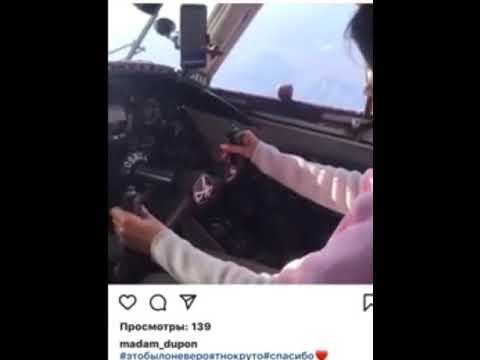 В Якутии возбуждено уголовное дело после скандального видео, на котором за штурвалом Ан-24 находилась девушка