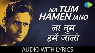 Na Tum Hamen Jano with lyrics | न तुम   - YouTube