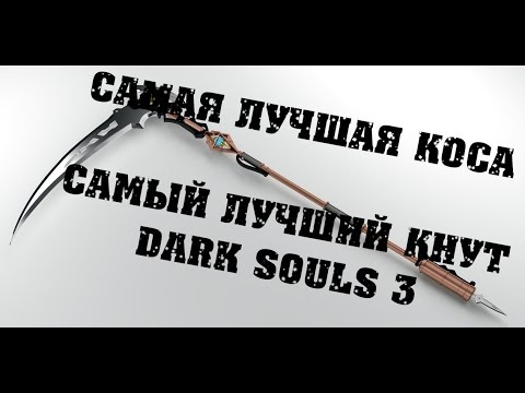 DARK SOULS 3 самая сильная коса в игре|самый сильный кнут