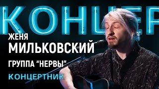 """""""Концертник"""": Женя Мильковский, группа """"Нервы"""""""