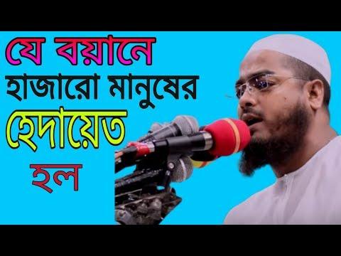 mufti hafizur rahman siddik  bangla waz mahfil  যে বয়ানে হেদায়েত পেল হাজারো মানুষ।