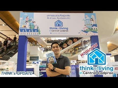 THINK's Update Ep.32  พาชมงาน Think of Living in Central Ladprao