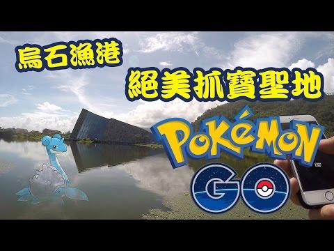 烏石漁港 絕美抓寶聖地 | Pokemon GO 精靈寶可夢GO