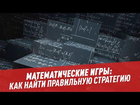 Математические игры: как найти правильную стратегию - Школьная программа для взрослых