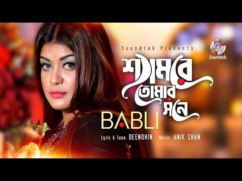 Shamre Tomar Shone | শ্যামরে তোমার সনে | Cover Song | Babli | New Music Video 2020