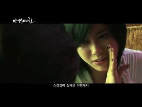 Naughty Girlfriend Korean Movie Trailer