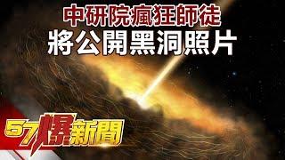 中研院瘋狂師徒 將公開黑洞照片 《57爆新聞》精選篇 網路獨播版