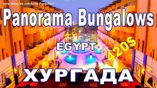 PANORAMA BUNGALOWS RESORT Hurghada ❤ all inclusive bungalow resorts ❤ ОТЕЛЬ ❤ ПАНОРАМА