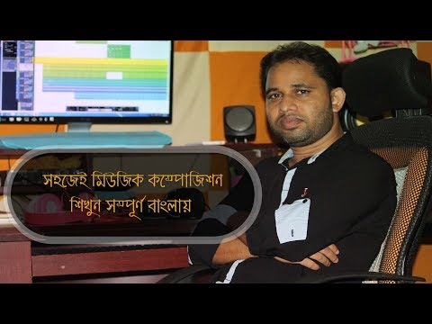 How To Start Music Composition   M.D Kamrul  In Bangla  