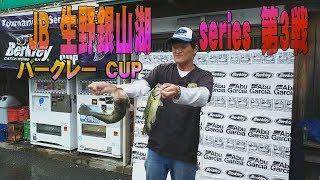 JB 生野銀山湖 series 第3戦 7月14日