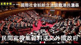 國際社會紛紛立法調查港共濫暴  民間宜搜集資料送交外國政府