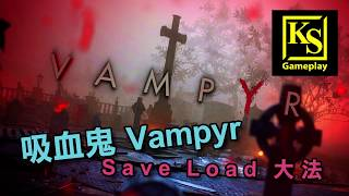 吸血鬼 Vampyr 之Save Load 大法