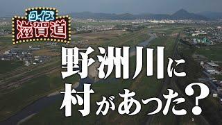 野洲川に村があった?:クイズ滋賀道