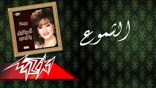 اغاني طرب MP3 El Shemowaa - Warda الشموع - وردة تحميل MP3