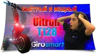 Электросамокат Ultron T128