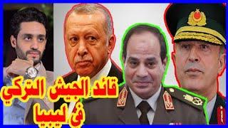 """أردوغان يرسل """"قائد الجيش التركي لــ ليبيا"""" , و السيسي يستعد , رحلة الصحراء الكبري"""