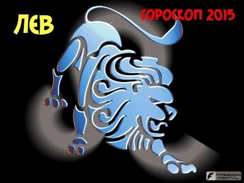 Гороскоп на год козы лев
