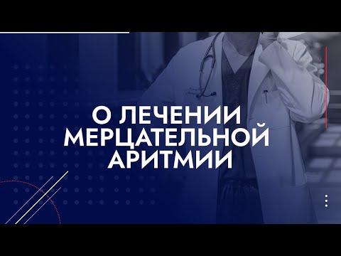 Профессор А.В. Ардашев о лечении мерцательной аритмии методом радиочастотной абляции