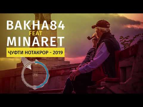 Баха84 ft Минарет - Чуфти нотакрор (Клипхои Точики 2019)
