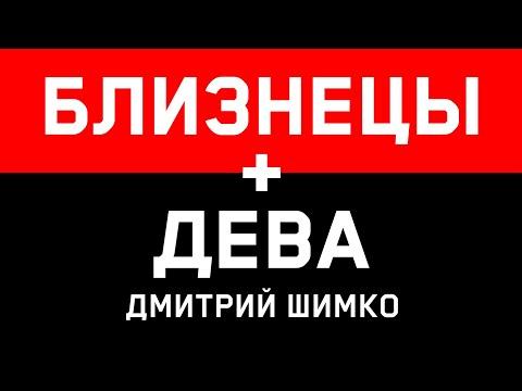 БЛИЗНЕЦЫ+ДЕВА - Совместимость - Астротиполог Дмитрий Шимко