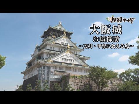 「大阪城」刀剣・甲冑に会える城