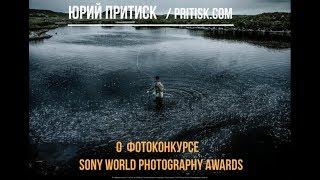 Юрий Притиск. Sony World Photography Awards'2020 Deadline.07-14jan2020