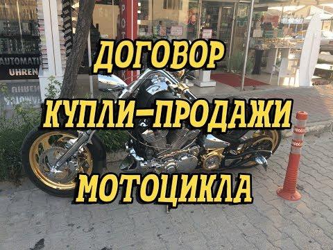 Правильное оформление договора купли продажи мотоцикла