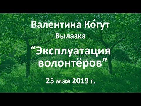 Эксплуатация волонтёров - вылазка с Валентиной Когут