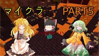 【Minecraft】まな板と弾幕で楽してダンジョン攻略part5 ゆっくり実況