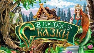 В гостях у сказки - ПРИХОДИТЕ В ГОСТИ К НАМ