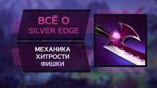 Silver Edge - тайное оружие для победы в игре!