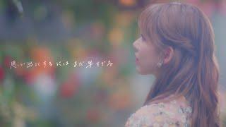 【MV】思い出にするにはまだ早すぎる(Short ver.) / HKT48[公式]
