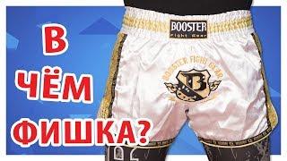УДОБНОСТЬ, ПРАКТИЧНОСТЬ И ЯРКИЕ ДИЗАЙНЫ? Шорты для Тайского Бокса