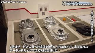 ヤンマー、尼崎の顧客支援拠点公開 体感型展示・遠隔サポート充実