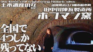 【土木遺産の女】旧中川煉瓦製造所ホフマン窯