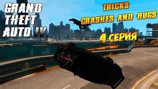 GTA 4-Трюки, Аварии и Баги #4 (Tricks, Crashes and Bugs)