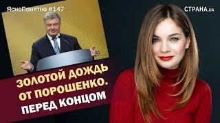 Золотой дождь от Порошенко. Перед концом | ЯсноПонятно #147 by Олеся Медведева