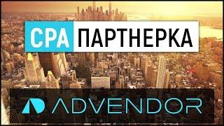 Новая CPA партнерка с криптовалютными офферами